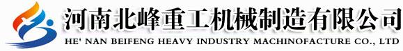河南德辉机械制造有限公司